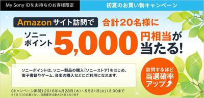 My Sony 初夏のお買い物キャンペーン