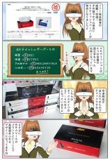 ソニーが新開発の4Kテイッシュペーパーを発売【エイプリルフール】