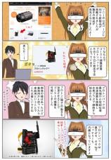 ソニーからゴースト捕獲装置「プロトンパック」が発売!