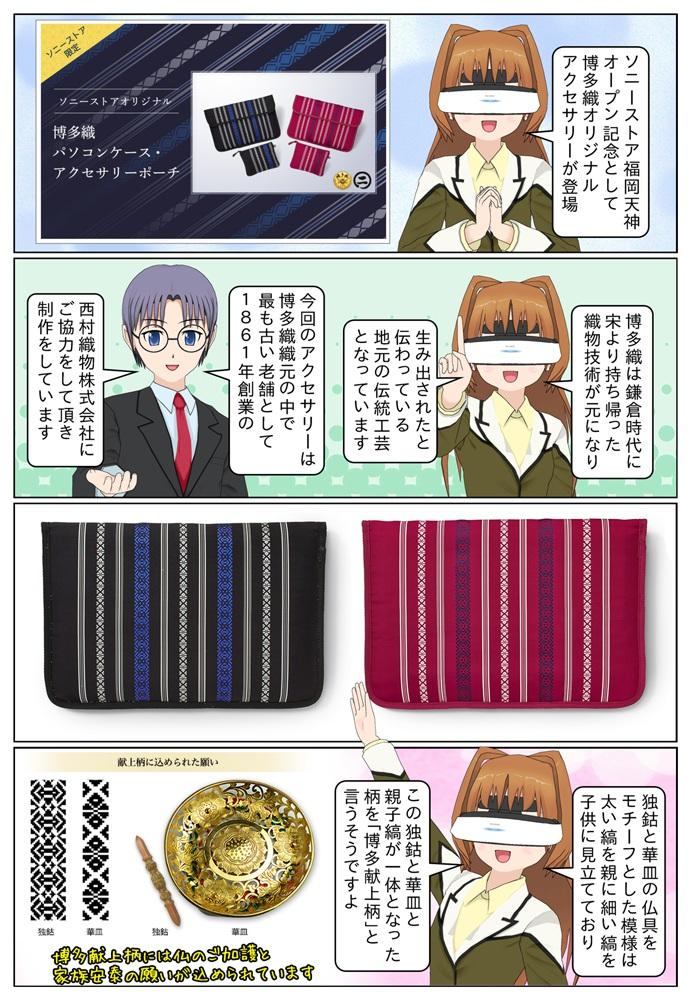 ソニーストア 福岡天神のオープンを記念して地元の伝統工芸である博多織を用いたパソコンケースとアクセサリーポーチを数量限定で販売。