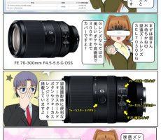 Eマウントに待望のズームレンズ FE 70-300mm F4.5-5.6 G OSS 『SEL70300G』が発売 ページ1