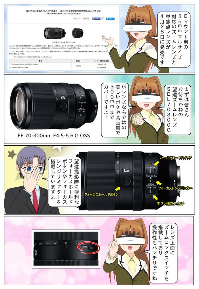 35mmフルサイズ対応のEマウントレンズとして、300mmまでカバーする望遠ズームレンズFE 70-300mm F4.5-5.6 G OSS 『SEL70300G』が発売。