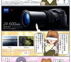 24-600mm F2.4-4 ズームレンズ搭載のRX10 IIIが発売 ページ1