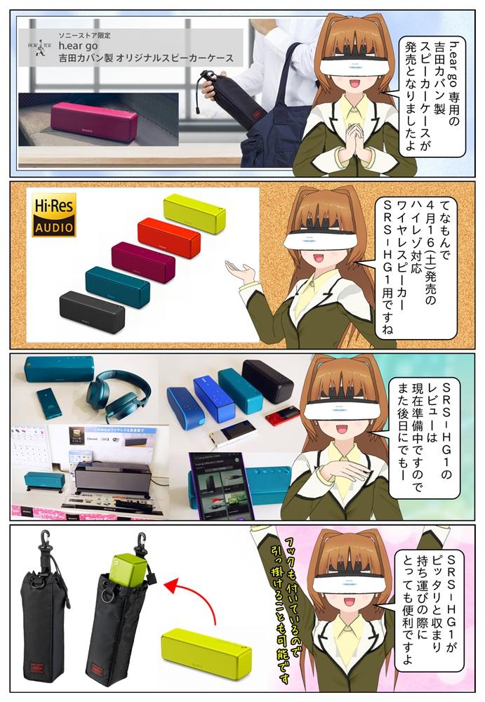 ハイレゾ対応ワイヤレスポータブルスピーカー h.ear go SRS-HG1専用の吉田カバン製オリジナルスピーカーケースがソニーストア限定で発売となりました。