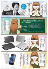 VAIO Z で1万円のキャッシュバック&VAIOスマホが抽選で当たる!