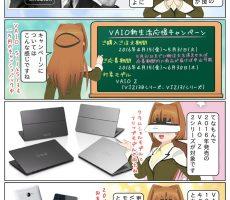 VAIO Z で1万円のキャッシュバック&VAIOスマホが抽選で当たる! ページ1