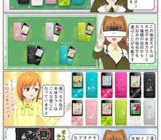 ウォークマン Sシリーズ I LOVE SNOOPY Blooming Collection ページ1
