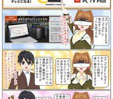 PC用テレビ視聴&録画アプリ『PC TV Plus』が登場 ページ