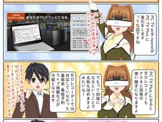 PC用テレビ視聴&録画アプリ『PC TV Plus』が登場