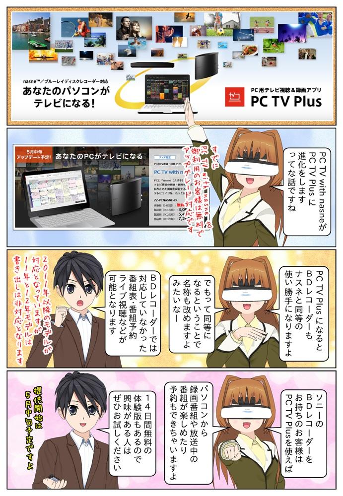 PC用テレビ視聴&録画アプリ『PC TV with nasne』がソニー製ブルーレイディスクレコーダーにもnasne同等の対応になり『PC TV Plus』にアップグレード致します。