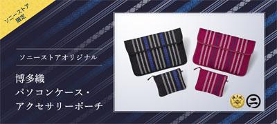 ソニーストア 福岡天神オープン記念 博多織オリジナルアクセサリー