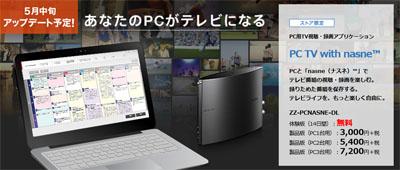 PC TV Plus