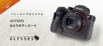 ULYSSES カメラボディスーツ