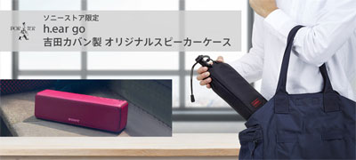 h.ear go 吉田カバン製オリジナルスピーカーケース