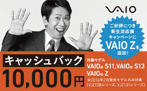 VAIO 新生活応援10,000円キャッシュバックキャンペーン
