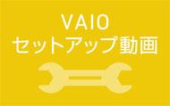 VAIOセットアップ動画