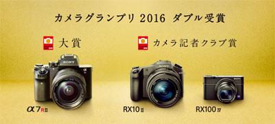 カメラグランプリ2016 ダブル受賞