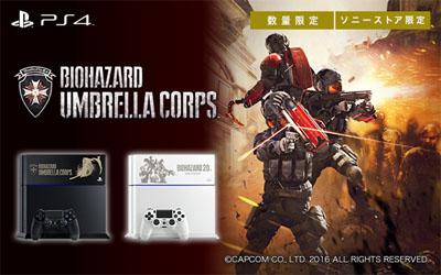 PlayStation 4 バイオハザードスペシャルパック
