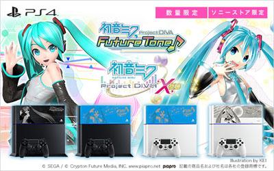 PlayStation 4 初音ミク -Project DIVA- スペシャルパック
