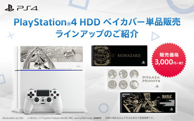 PS4専用HDDベイカバー単品販売