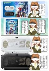 PlayStation Vita イースⅧ 限定刻印モデルが発売