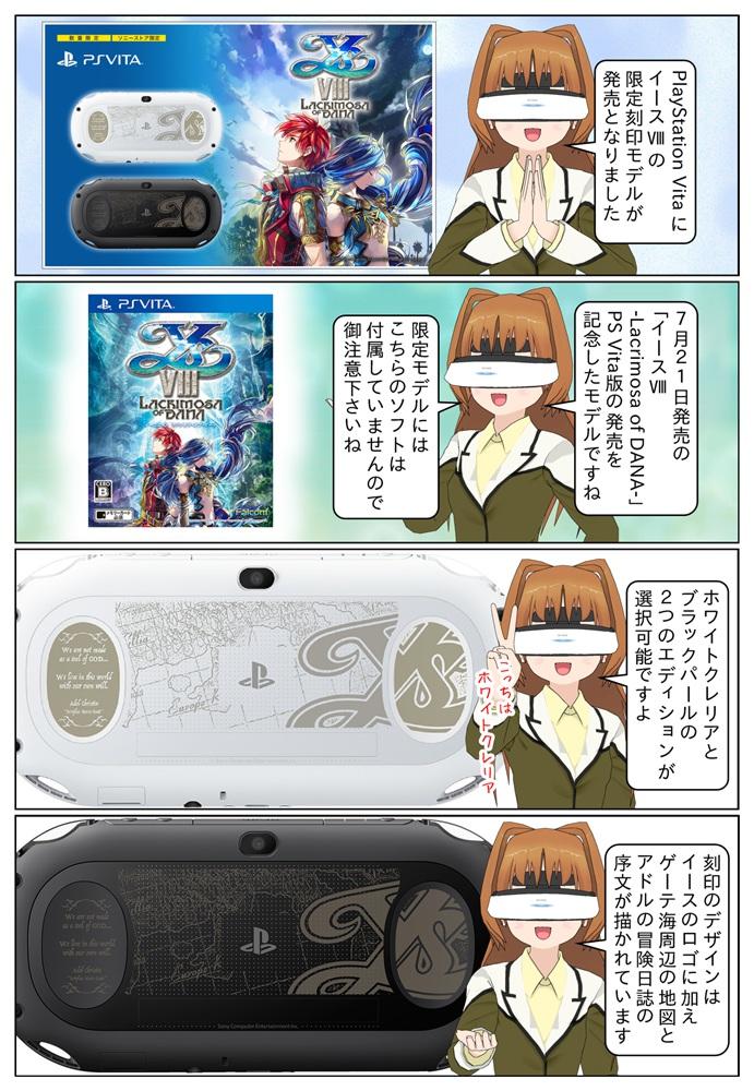 「イースⅧ -Lacrimosa of DANA-」PS Vita版の発売を記念して、PlayStation VitaにイースⅧ 限定刻印モデルが登場。