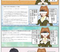 熊本地震に関するソニー関連のお知らせ ページ1