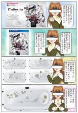 PlayStation Vita に Caligula -カリギュラ- 限定刻印モデルが登場