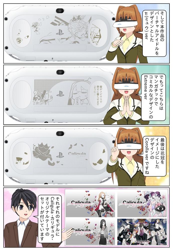 PlayStation Vita Caligula -カリギュラ- Limited Edition には4つの刻印デザインを御用意。Caligula -カリギュラ- オリジナルテーマも付いています。