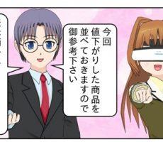 ソニーの4Kブラビア 新製品がいきなり2万円の値下げ! ページ1