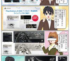 初音ミクのPS4専用HDDベイカバーが単品で購入可能です ページ1