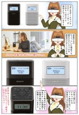 ソニーがスリムな縦型のFM/AMホームラジオ SRF-V1BTを発売