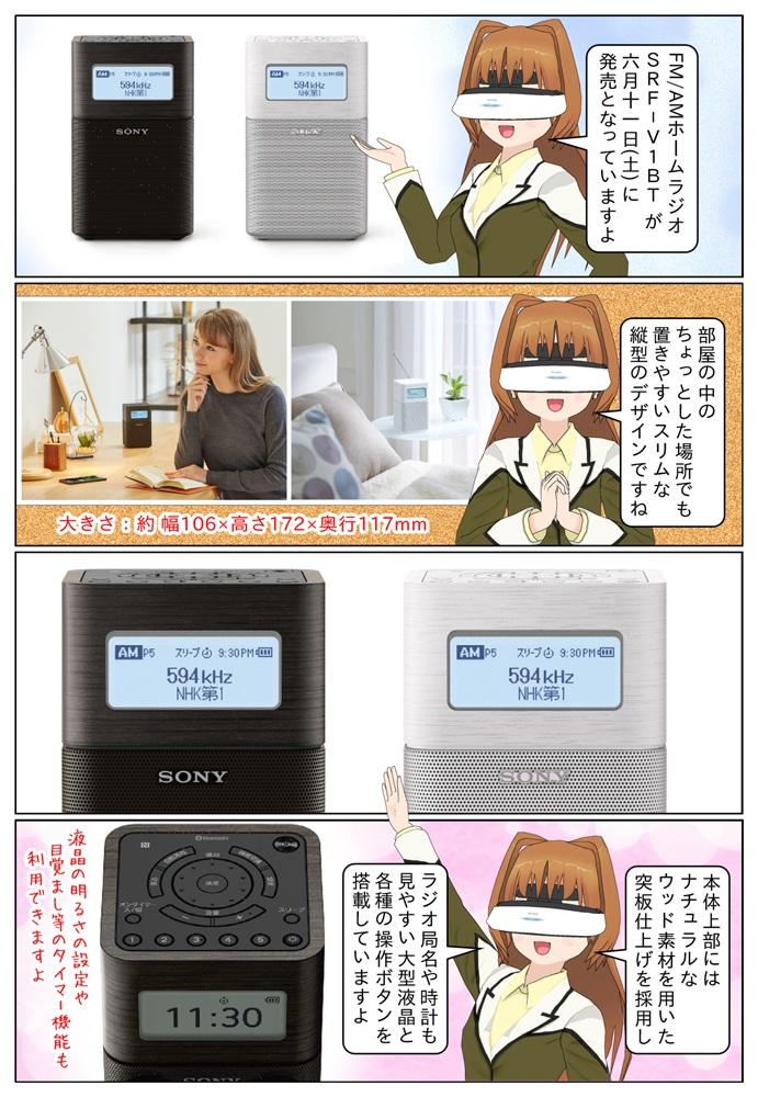 ソニーが置きやすいスリムな縦型デザインのFM/AMラジオ SRF-V1BT を発売。本体上部に見やすい大型液晶や各種操作ボタンを搭載。目覚まし時計代わりにも使えます。