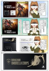 PlayStation 4 バイオハザードスペシャルパックが発売