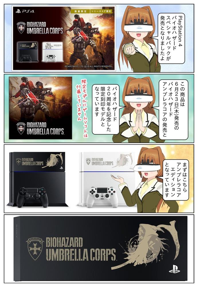 PlayStation 4 バイオハザードスペシャルパックが発売。バイオハザード アンブレラコアの発売とバイオハザード20周年を記念した限定刻印モデルです。