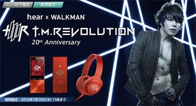 h.ear × WALKMAN T.M.Revolution 20th Anniversary