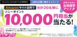 My Sony 6月のお買い物キャンペーン