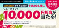 My Sony 夏のお買い物キャンペーン