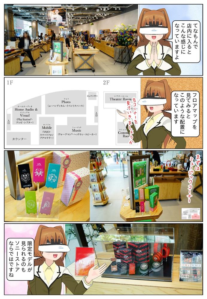 ソニーストア福岡天神の店内の画像。まずはミュージックコーナーからでウォークマンの限定モデルなどが見られるのもソニーストア直営店ならではとなっています。