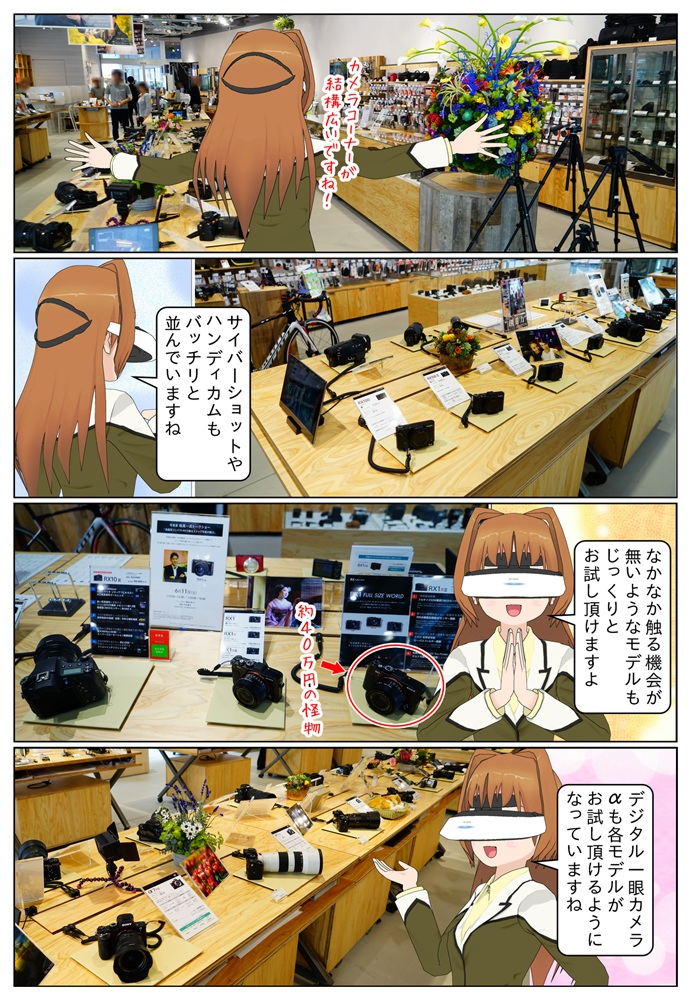 ソニーストア福岡天神のカメラコーナーの紹介。サイバーショットやハンディカム、ソニーの一眼カメラαの各モデルの展示があり、お試しも可能となっています。