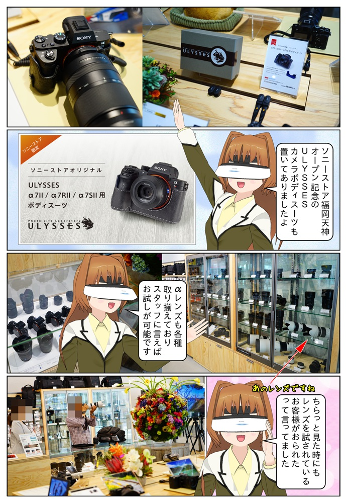 ソニーストア福岡天神オープン記念のULYSSESカメラボディースーツもありました。αレンズも各種取り揃えておりスタッフにお願いすればαレンズのお試しが可能です。