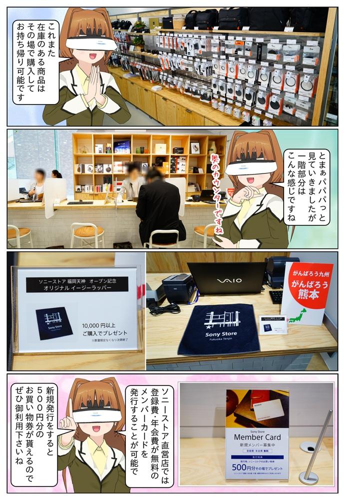 ソニーストア直営店では在庫のある商品に関しては、その場で購入をしてお持ち帰りも可能となっています。メンバーカードを新規発行すれば500円分のお買い物券が貰えますよ。