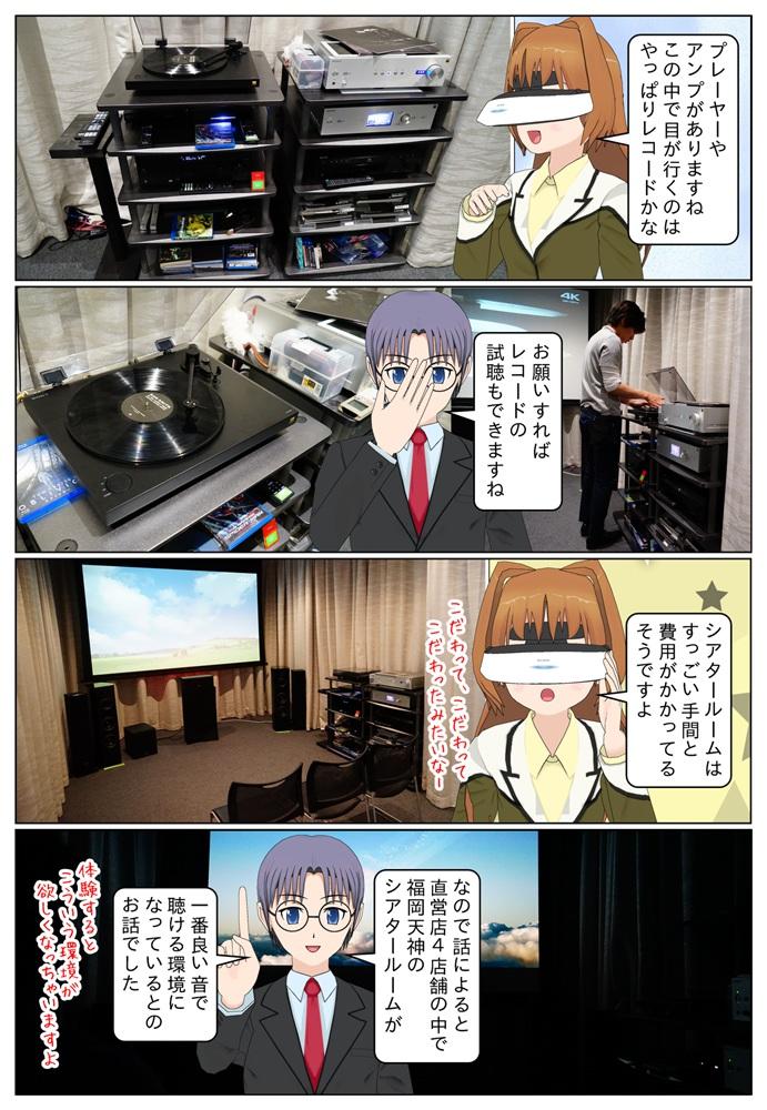シアタールームにはプレーヤーやアンプがありますが、やっぱりレコードプレーヤーに目が行きますね。ソニーストア福岡天神ではレコードの試聴も可能なようです。