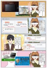 2万円お得なVAIO Z Line メモリーアップグレードキャンペーン