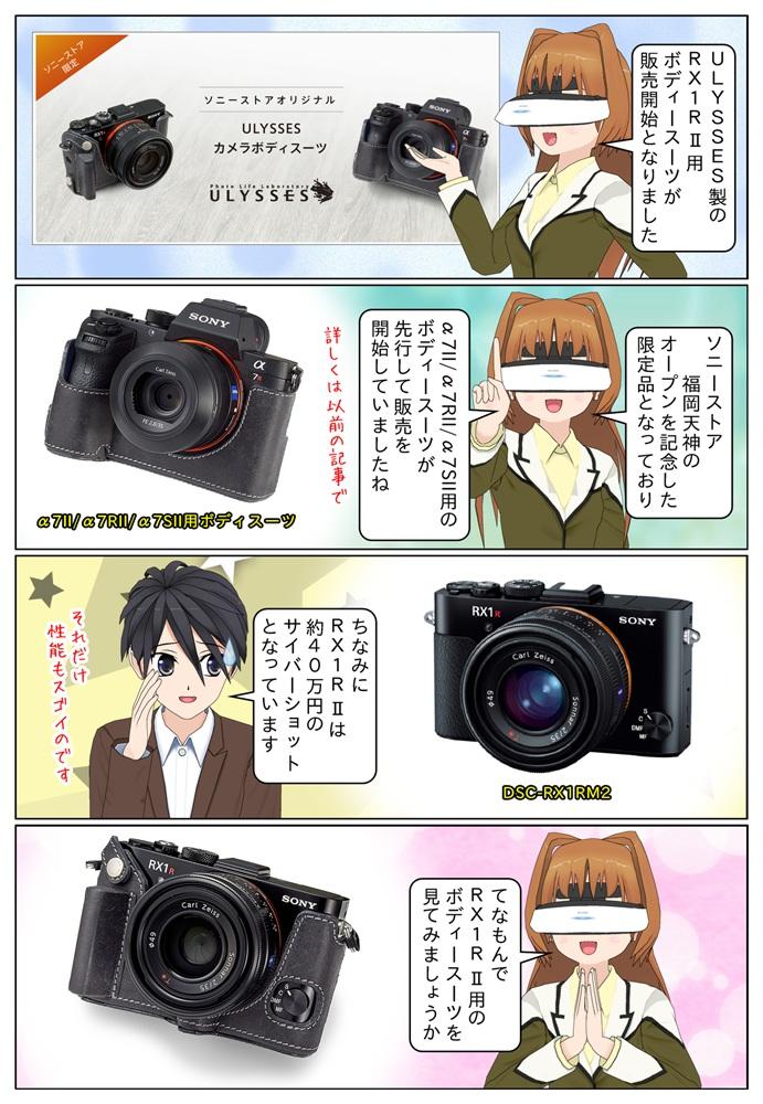 ソニーストア 福岡天神のオープンを記念して 「ULYSSES」のRX1RII DSC-RX1RM2用カメラボディスーツを数量限定で発売。