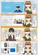 PlayStation VR 特別体験会&先行予約販売のお知らせ