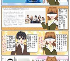 PlayStation VR 特別体験会&先行予約販売のお知らせ ページ1