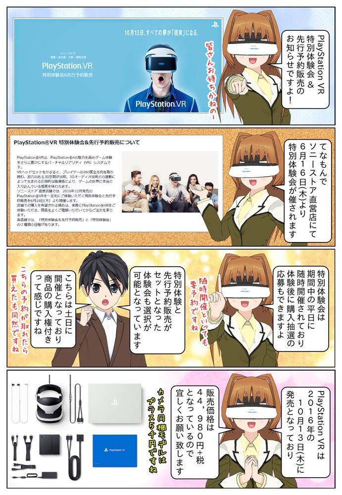 ソニーストア直営店(銀座、名古屋、大阪、福岡天神)にて、PlayStation VR の特別体験会&先行予約販売を行います。特別体験会の予約は6月14日(火)15時から受付開始となります。