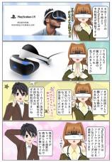 PlayStation VR を受注開始直後に予約購入するための準備