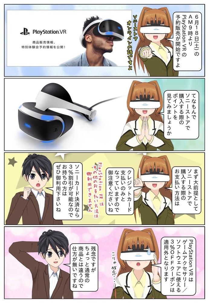 PlayStation VR がソニーストアにて6月18日(土)のAM9時から受注を開始。PSVRを予約購入するためのポイントを御紹介。
